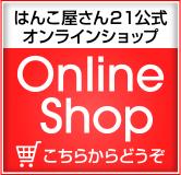 はんこ屋さん21 博多東光店オンラインショップ
